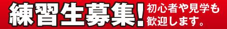 極真空手大阪練習生募集